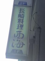 Sn3d0746