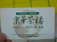 Sn3d0250