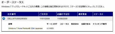 f:id:zanjitsu3:20091103183348j:image:w400