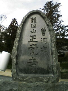 f:id:zenjitsu2:20070325093932j:image:right:h200