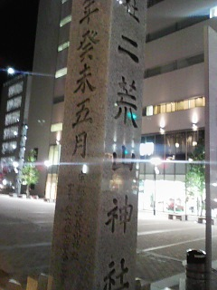 f:id:zenjitsu2:20071221191931j:image:h200